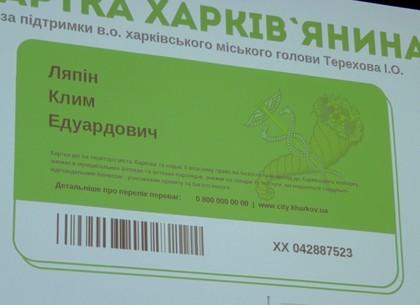 """У """"Карты харьковчанина"""" уже 200 партнеров"""