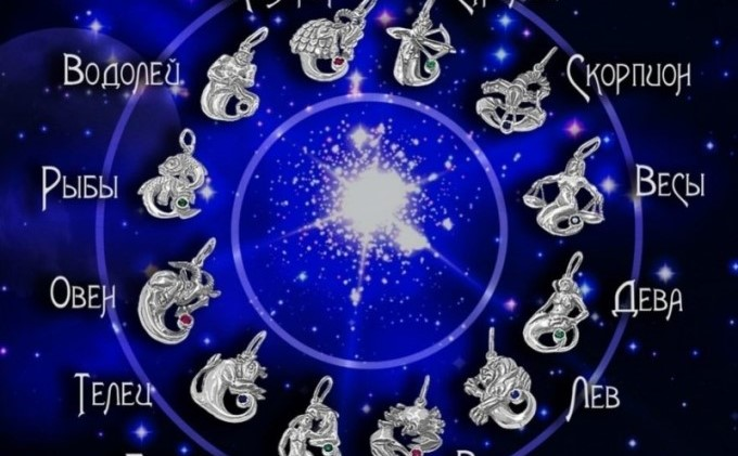 Гороскоп по знакам Зодиака на четверг, 22 июля