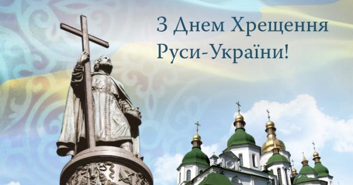 День крещения Киевской Руси-Украины