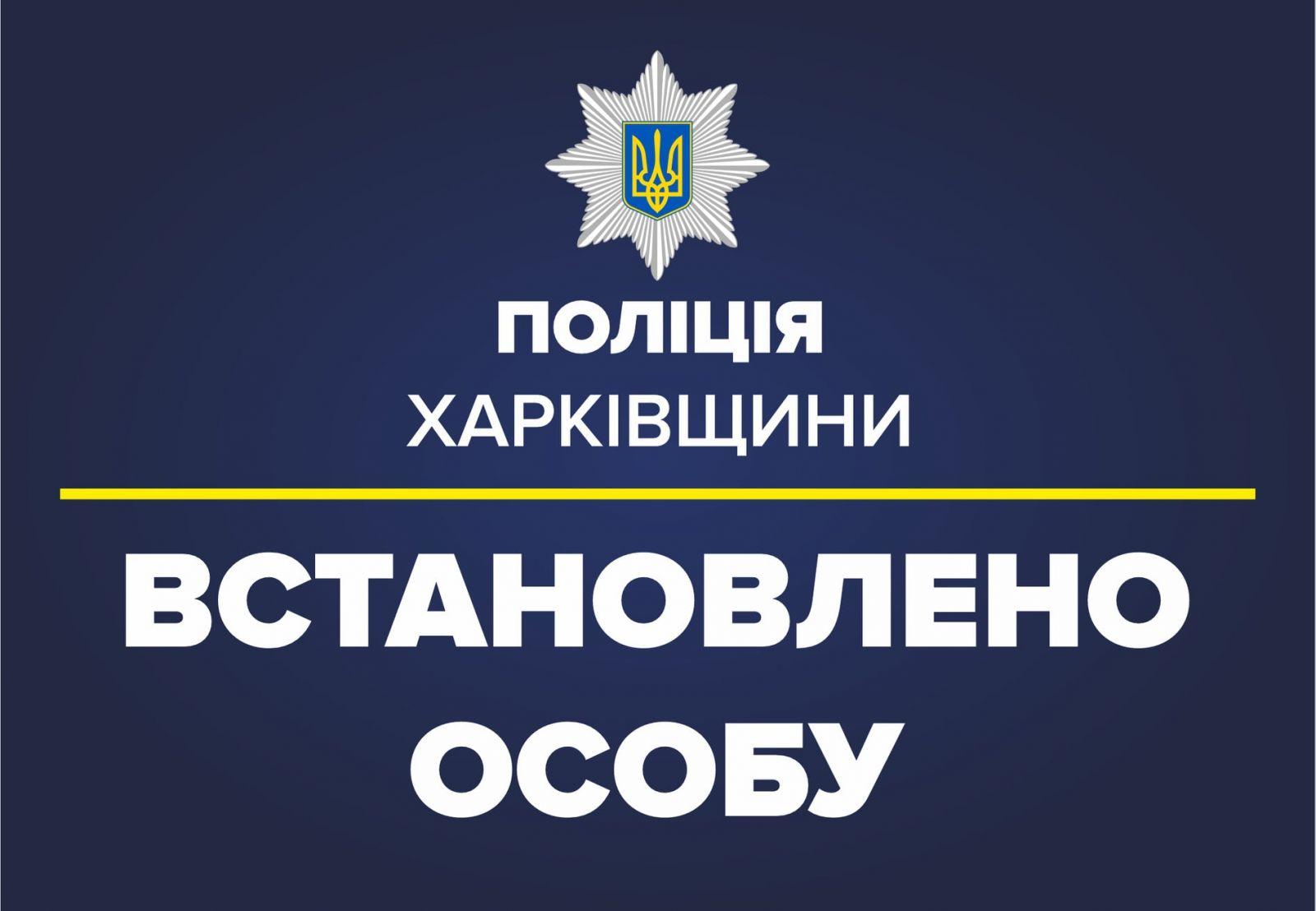 Убийцу девочки под Харьковом нашли. Новости Харькова