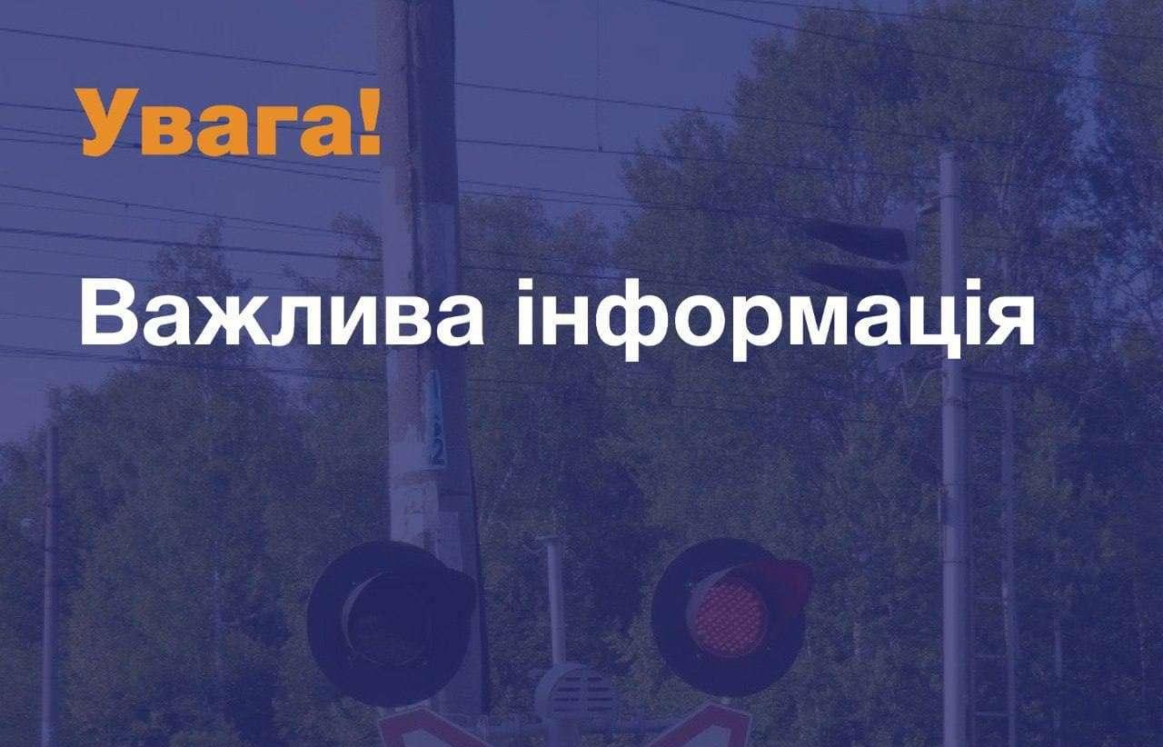 Авария на переезде в Решетиловке под Полтавой вызвала задержку поездов