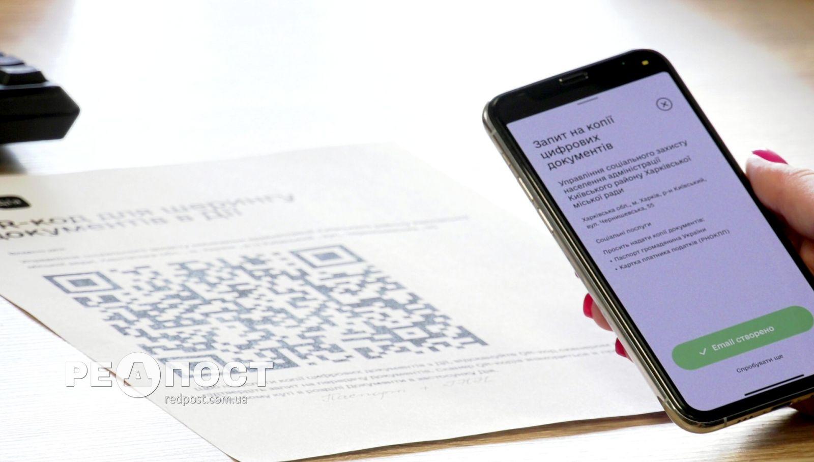 Субсидии в Харькове оформляют с помощью QR-кода. Новости Харькова