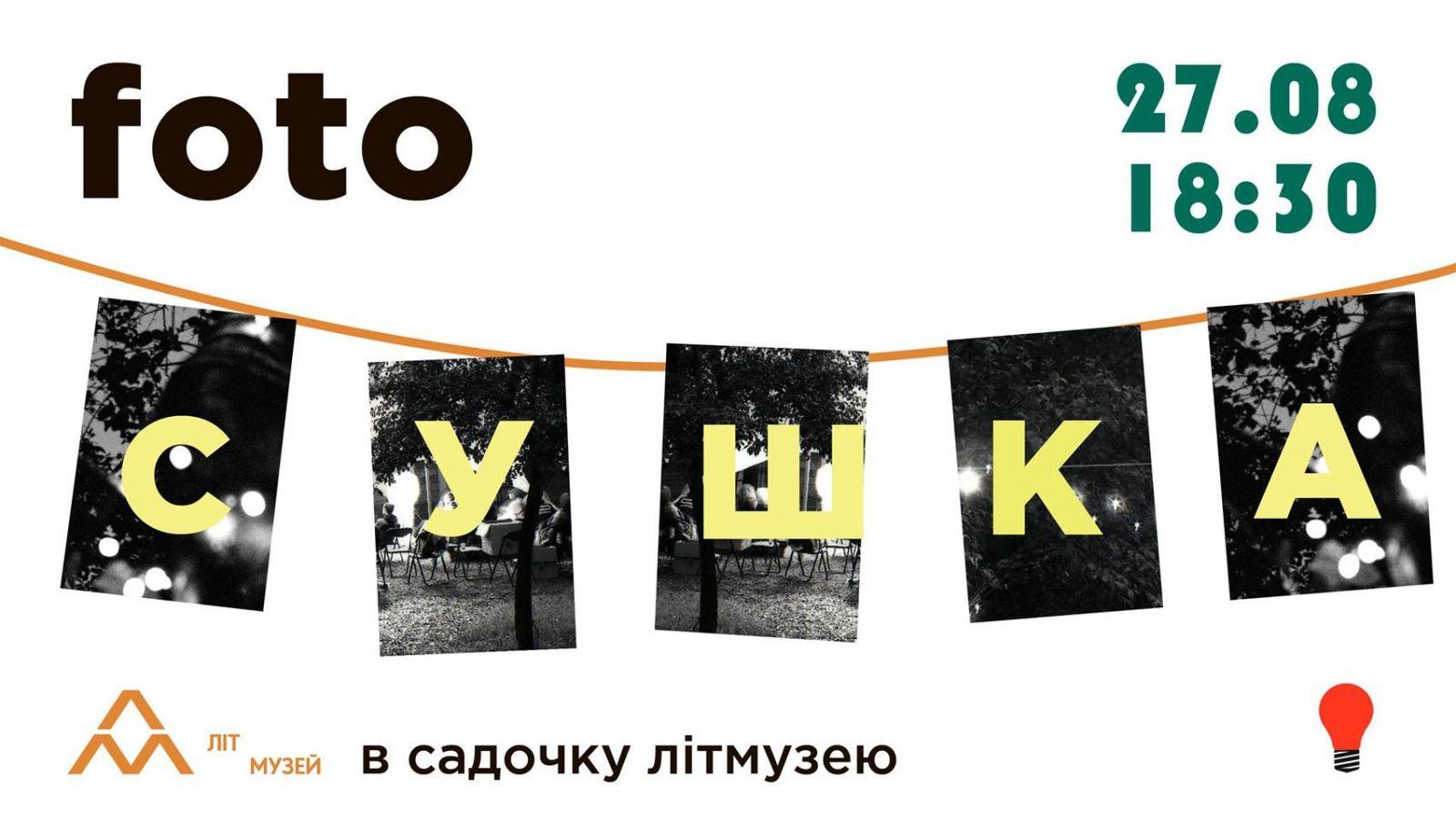 Фотосушка пройдет в саду Литературного музея в Харькове