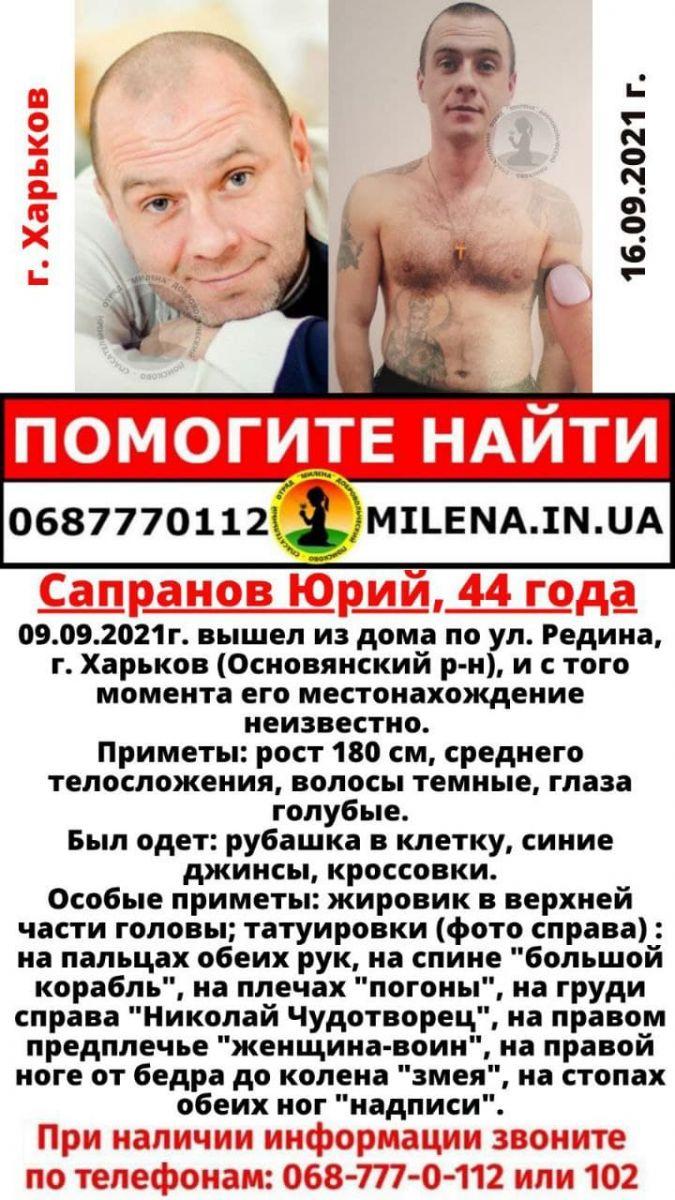 В Харькове пропал 44-летний Юрий Сапранов с улицы Редина на Основе. Новости Харькова