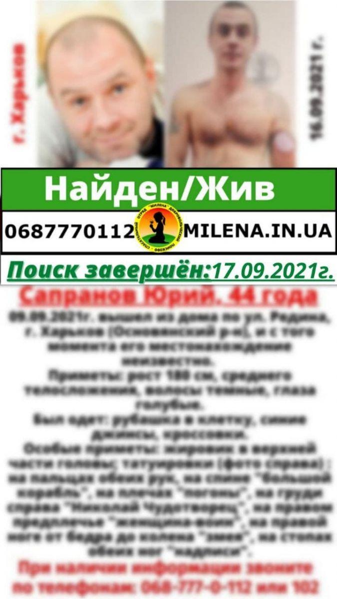 В Харькове найден татуированный мужчина, пропавший неделю назад. Новости Харькова