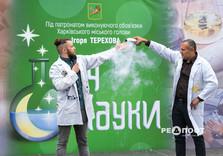 Ночь науки в Харькове