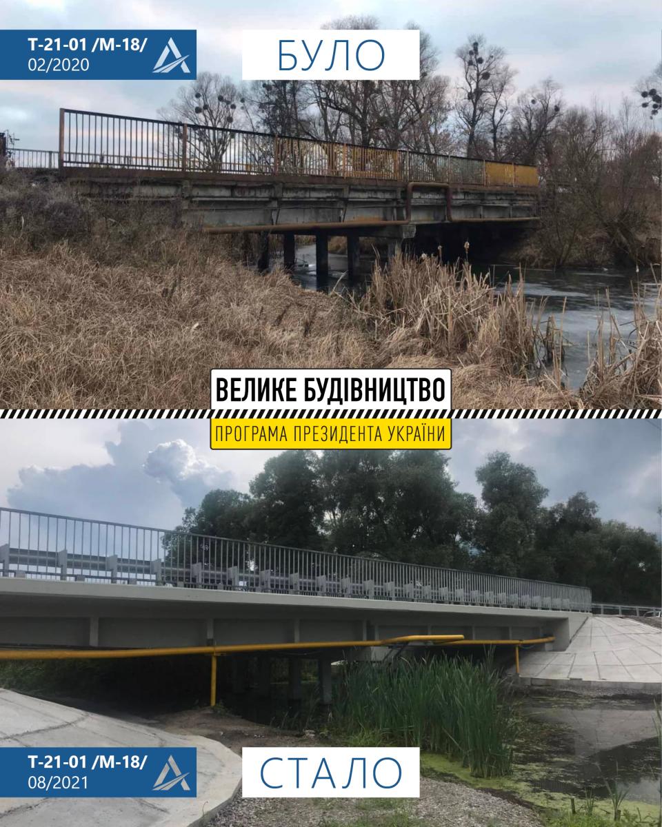Дорожники завершили ремонт моста на дороге Мерефа - Змиев.