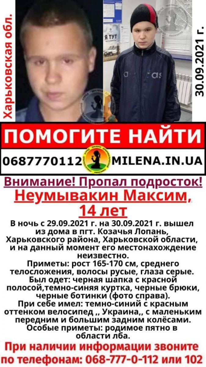 Пропал в четвертый раз, уехав в ночь, 14-летий Максим Неумывакин. Новости Харькова