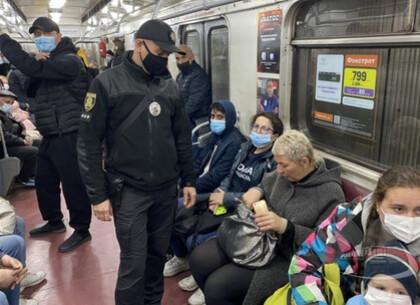 В харьковском метро шерстят нарушителей карантина (фото)