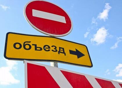 По ряду улиц в центре Харькова нельзя будет проехать