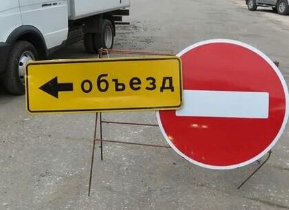 В Харькове по Шатиловской до понедельника просто так не проедешь