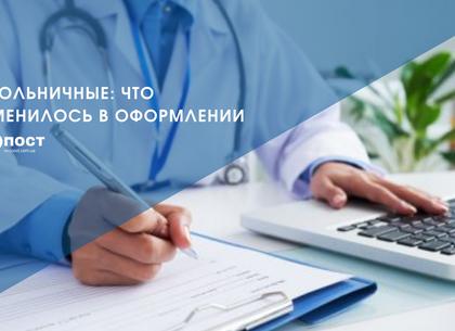 Э-больничные: что изменилось в оформлении, жизни сотрудников и начальства