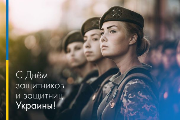 День защитников и защитниц Украины